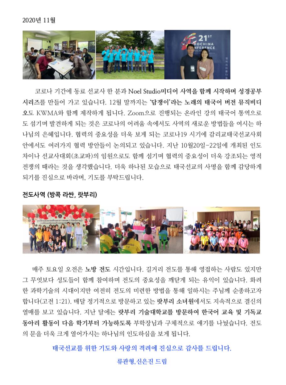 태국 선교 편지2.png
