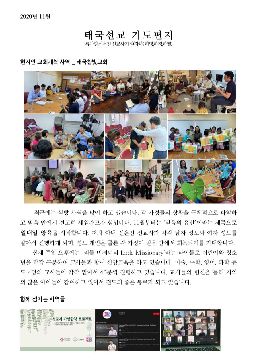 태국 선교편지 1.png